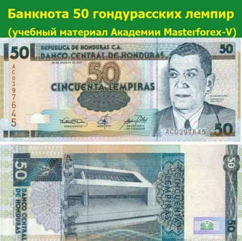 Банкнота 50 гондурасских лемпир