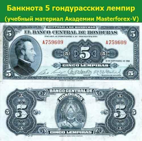 Банкнота 5 гондурасских лемпир