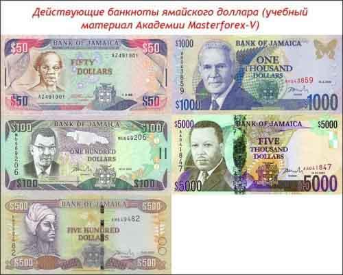 Банкноты ямайского доллара