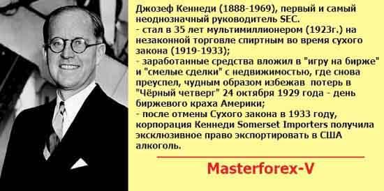Джозеф Кеннеди