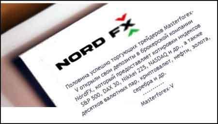 Masterforex-V о NordFX