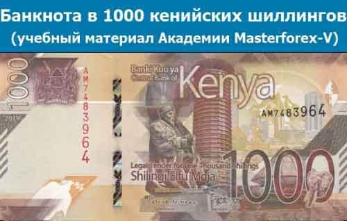 Банкнота 1000 кенийских шиллингов