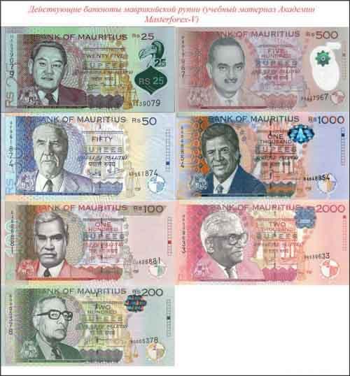Банкноты маврикийской рупии