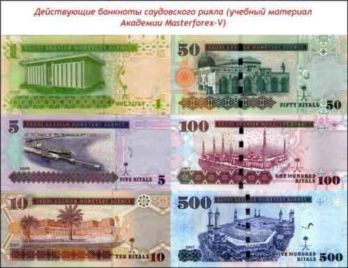 Банкноты саудовского рияла