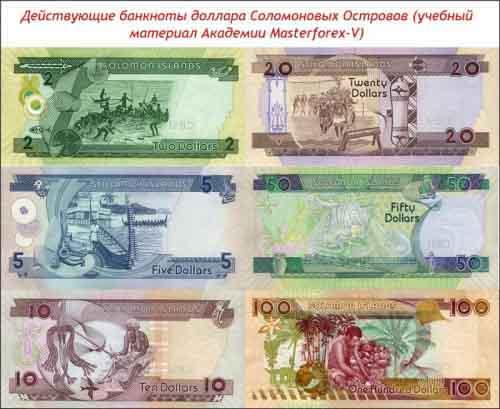 Банкноты доллара Соломоновых Островов