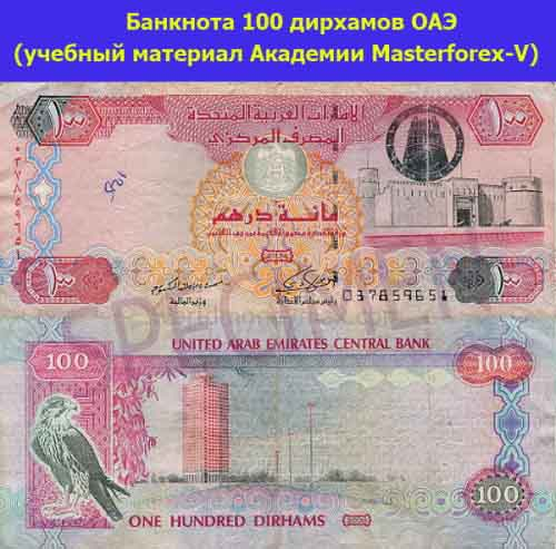 Банкнота в 100 дирхамов ОАЭ