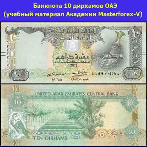 Банкнота в 10 дирхамов ОАЭ