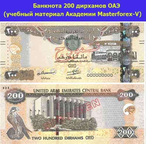 Банкнота в 200 дирхамов ОАЭ
