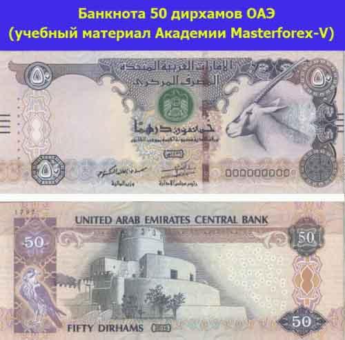 Банкнота в 50 дирхамов ОАЭ