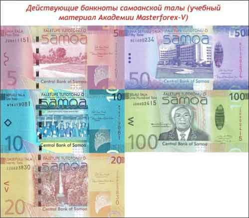 Банкноты самоанской талы