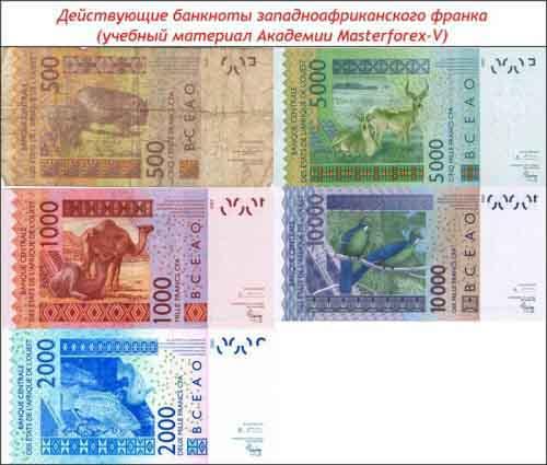 Банкноты западноафриканского франка