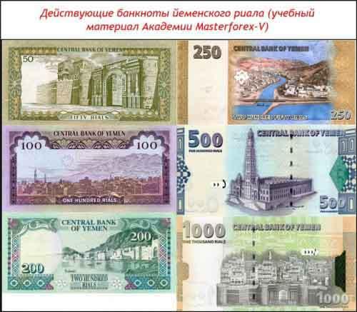 Банкноты йеменского риала