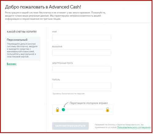 Регистрация и верификация в системе AdvCash