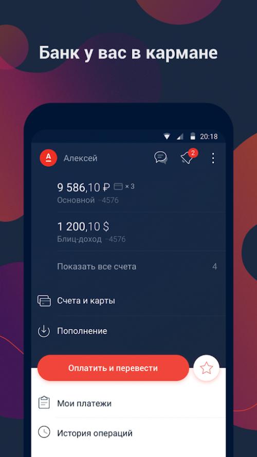Мобильное приложение Альфа-клик
