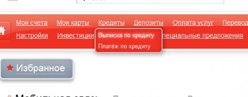 """Пункт меню """"Кредиты"""""""