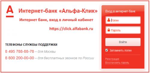 """Вход в интернет-банк """"Альфа-Клик"""""""