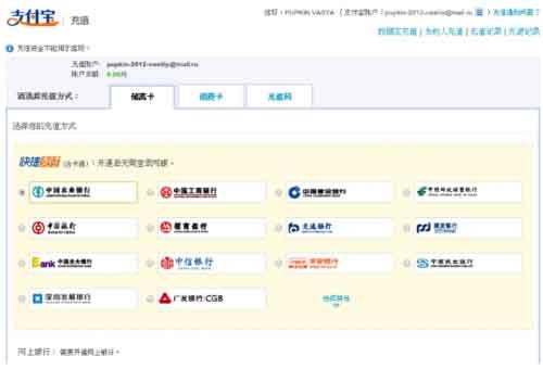 Привязка карты к Alipay