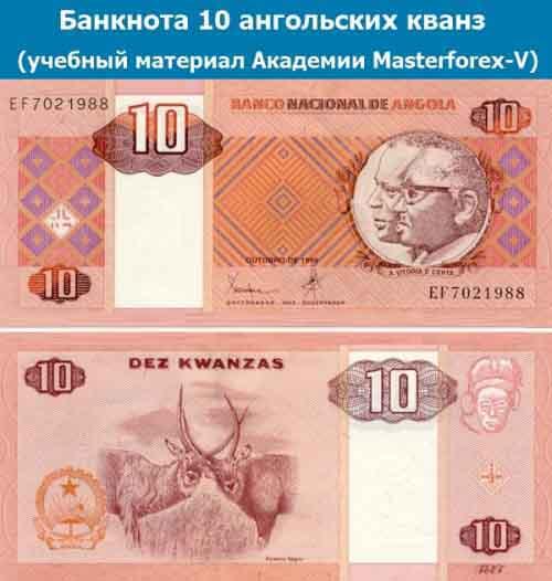 Банкнота 10 ангольских кванз
