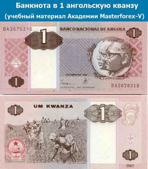 Банкнота в 1 ангольскую кванзу