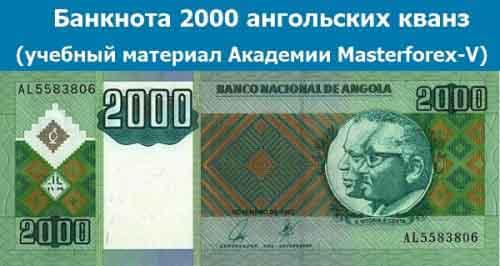 Банкнота 2000 ангольских кванз
