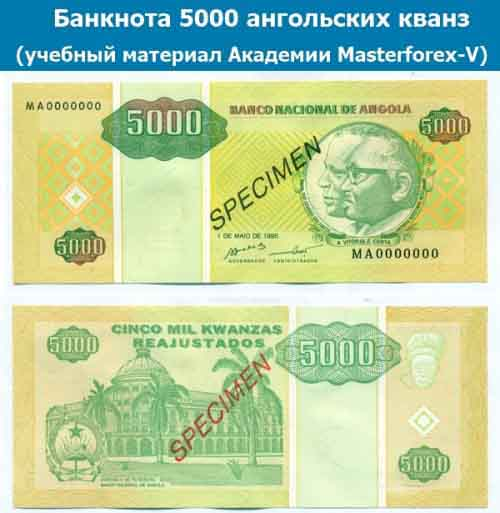 Банкнота 5000 ангольских кванз