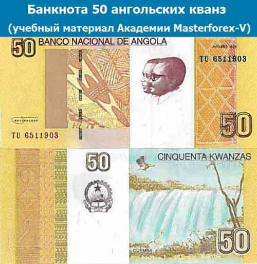 Банкнота 50 ангольских кванз