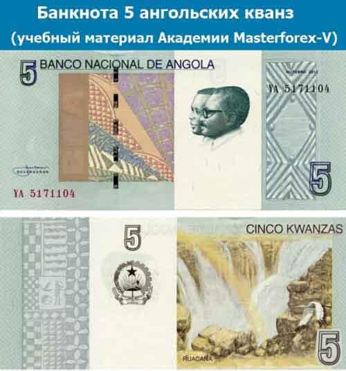 Банкнота 5 ангольских кванз
