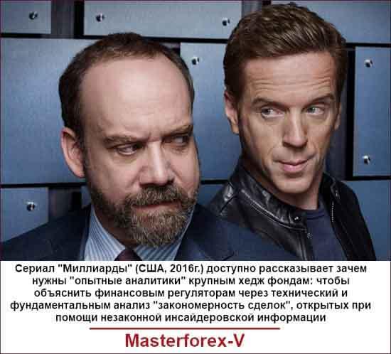 """Кадр из сериала """"Миллиардеры"""""""