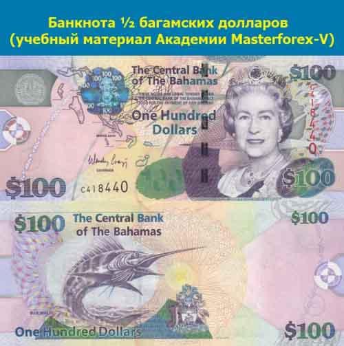 Банкнота в ½ багамских долларов
