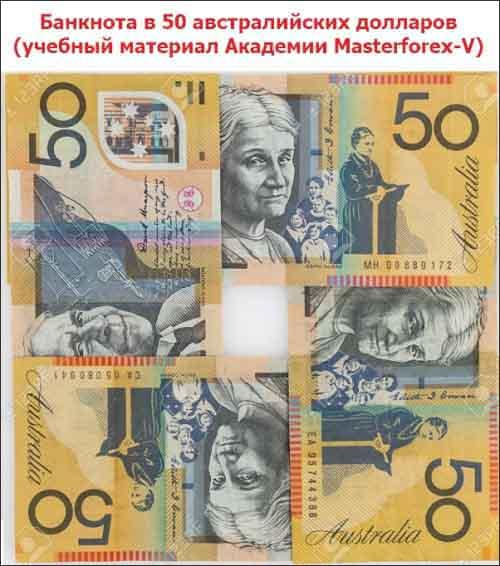 Банкнота 50 AUD