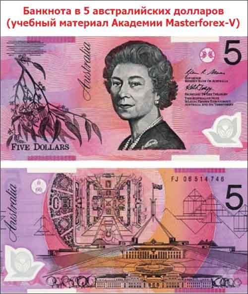 Банкнота в 5 австралийских долларов