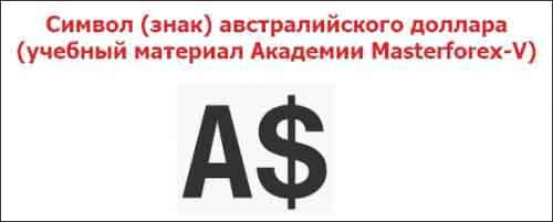Символ (знак) австралийского доллара