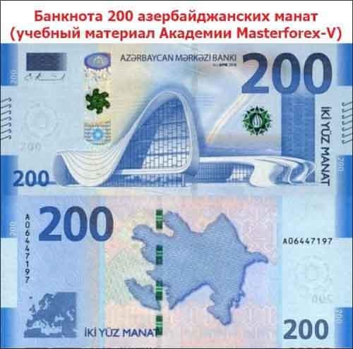 Купюра 200 манатов