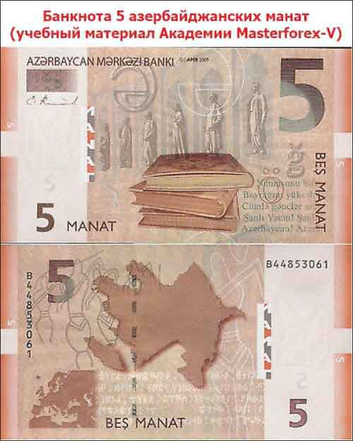Банкнота 5 манатов