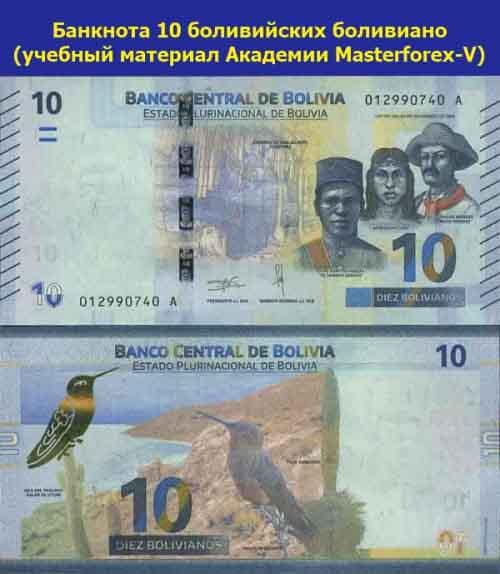 Банкнота 10 боливийских боливиано