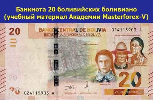 Банкнота 20 боливийских боливиано