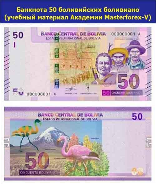 Банкнота 50 боливийских боливиано