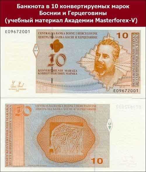 Банкнота в 10 конвертируемых марок Боснии и Герцеговины