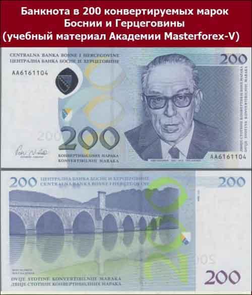 Банкнота в 200 конвертируемых марок Боснии и Герцеговины