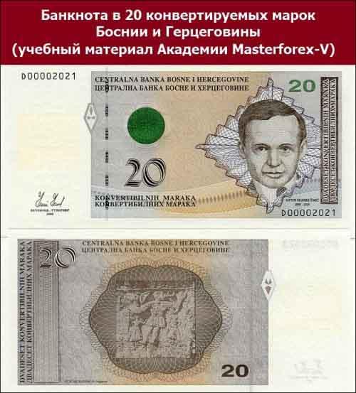 Банкнота в 20 конвертируемых марок Боснии и Герцеговины