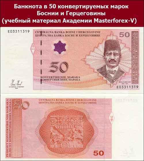 Банкнота в 50 конвертируемых марок Боснии и Герцеговины