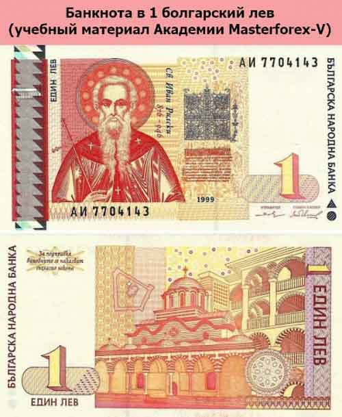 Банкнота в 1 болгарский лев