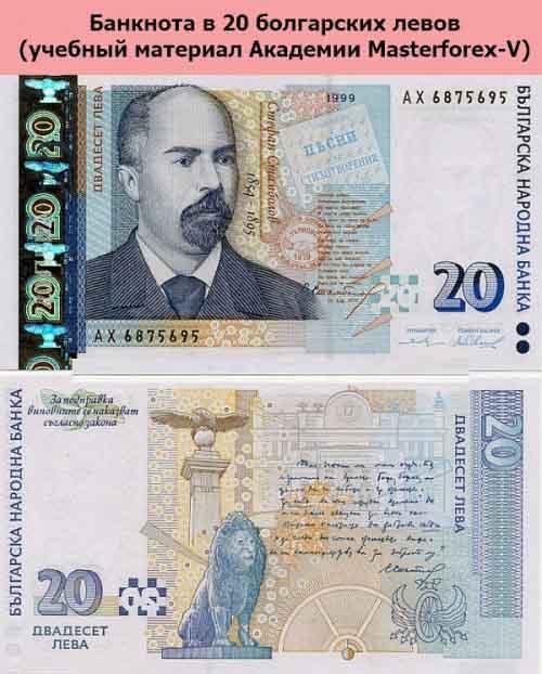 Купюра в 20 болгарских левов