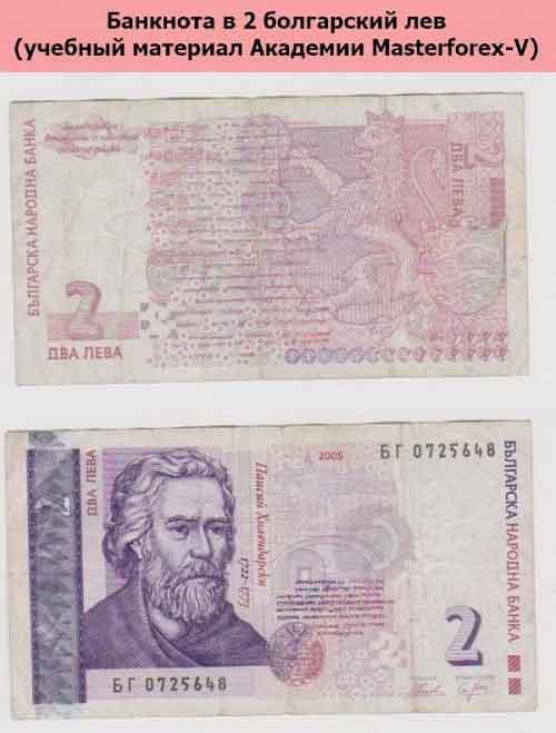 Банкнота 2 болгарских лева