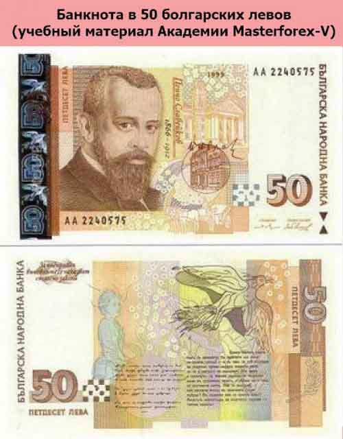 Купюра в 50 болгарских левов