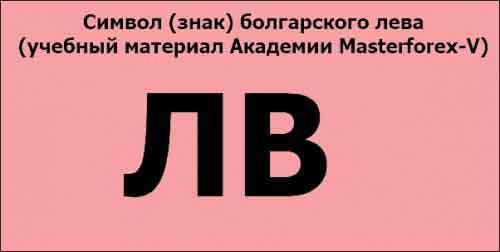Символ (знак) болгарского лева