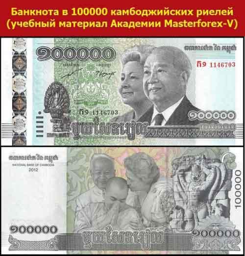 Банкнота в 100000 камбоджийских риелей