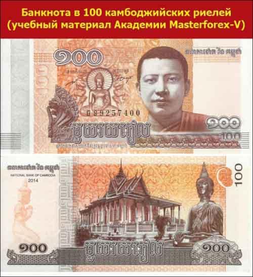 Банкнота в 100 камбоджийских риелей