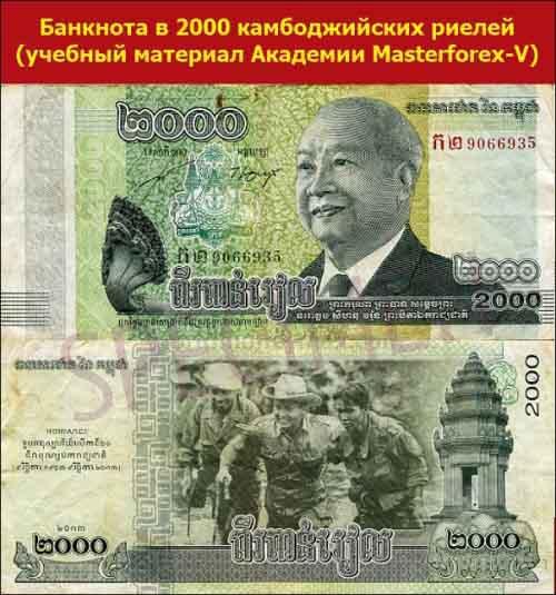 Банкнота в 2000 камбоджийских риелей