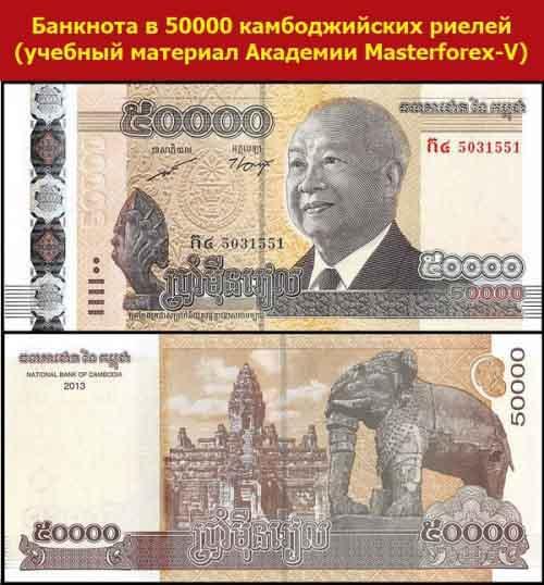 Банкнота в 50000 камбоджийских риелей